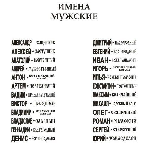 Немецкие имена мужские похожие на русские